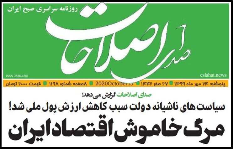Silent death of Iran's economy - The state-run Seday-e Eslahat's article
