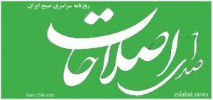 The state-run Seday-e Eslahat, daily