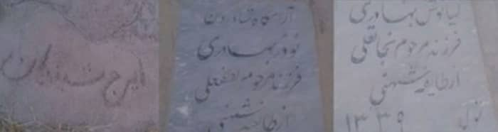 Grave stones: Iraj Sheynian (L), Nozar Bahadori (M), Kianoush Bahadori (R)