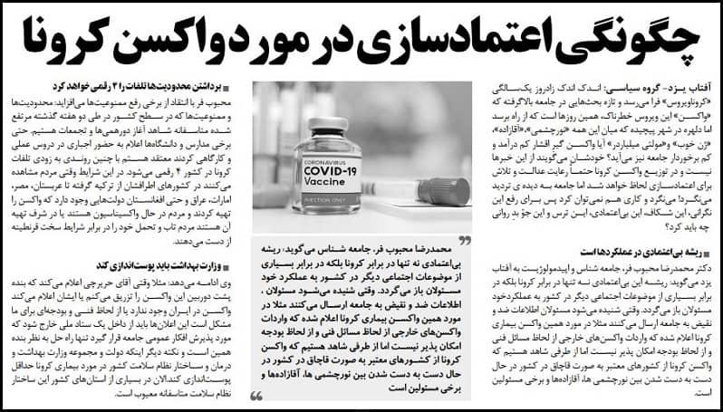 Wawancara harian Aftab-e Yazd yang dikelola pemerintah dengan Mohammad Reza Mahboubfar, anggota Satuan Tugas Anti-Coronavirus - 14 Desember 2020