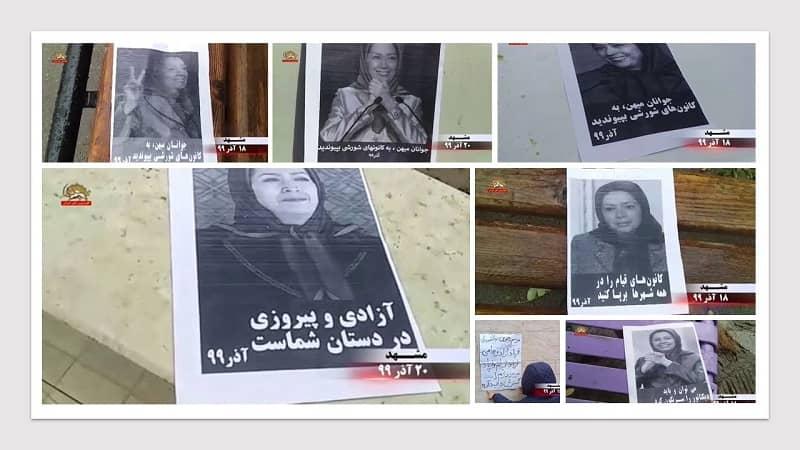 Mashhad - Aktivitas Unit Perlawanan - Panggilan untuk rekan muda kita: Bergabung dengan Unit Perlawanan - 8-10 Desember 2020