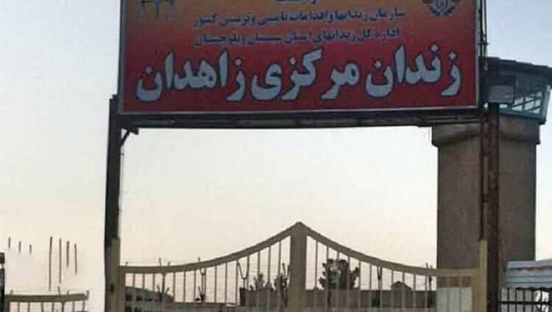Iran, Zahedan central prison