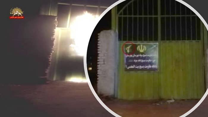 Baharestan (Tehran)- The mobilization center for the repressive IRGC- December 27, 2020