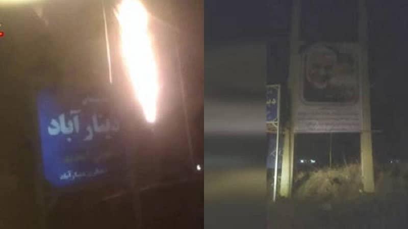 Hamedan - Membakar spanduk Qassem Soleimani - 29 Desember 2020