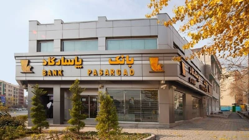 One of the Pasargad Bank branches in Iran
