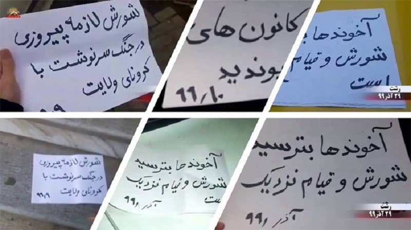 """Late December, Rasht – Posting placards in different parts of the city by Resistance Units and MEK supporters: """"Rebellion is indispensable to victory in the war of destiny with the ruling theocracy."""""""