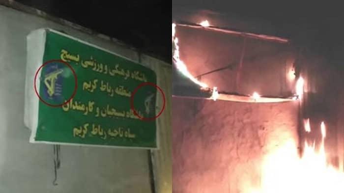 Robat-Karim - Pusat mobilisasi IRGC yang represif - 22 Januari 2021