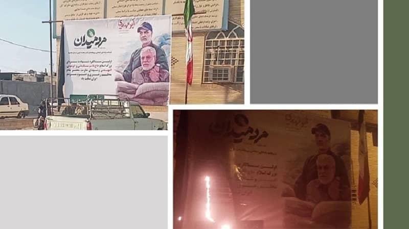 Bandar Abbas - Membakar spanduk besar Qassem Soleimani, komandan teroris Pasukan Quds yang diberhentikan - 5 Januari 2021