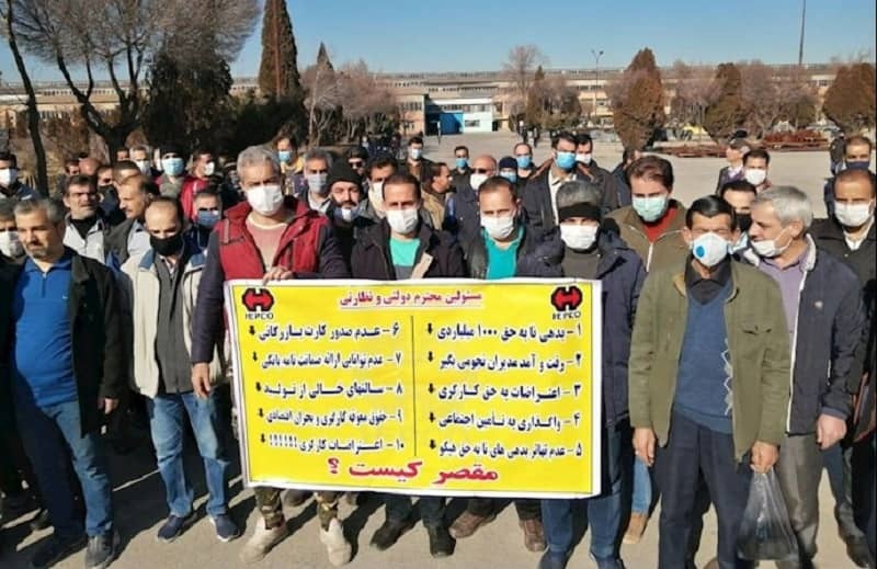 Workers of HEPCO protest - January 10, 2021