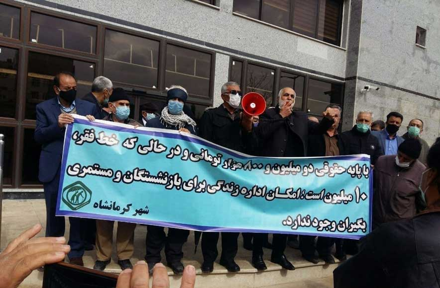 On Sunday morning, February 21, 2021, retirees and pensioners living on social security rallied for the third week in a row in Tehran and 19 other cities to protest their meager wages, given the hyperinflation and rising prices that have made life unbearable for them. In addition to Tehran, these protests took place in Tabriz, Arak, Isfahan, Rasht, Mashhad, Kermanshah, Ahvaz, Yazd, Khorramabad, Ilam, Qazvin, Karaj, Bojnurd, Neyshabur, Shushtar, Dezful, Shush, Sari, and Ardabil.