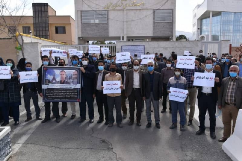 A group of students, professors, and staff of the Birjand Technical University held a rally in front of the Provincial Governorate in South Khorasan Province (Iran). They protested officials for integrating this university with the Birjand University. They called on relevant officials to follow up their complaint - March 3, 2021