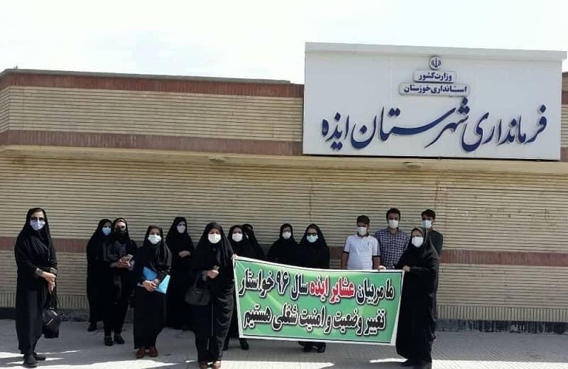 Izeh, Khusestan, Iran teachers' protest-13042021