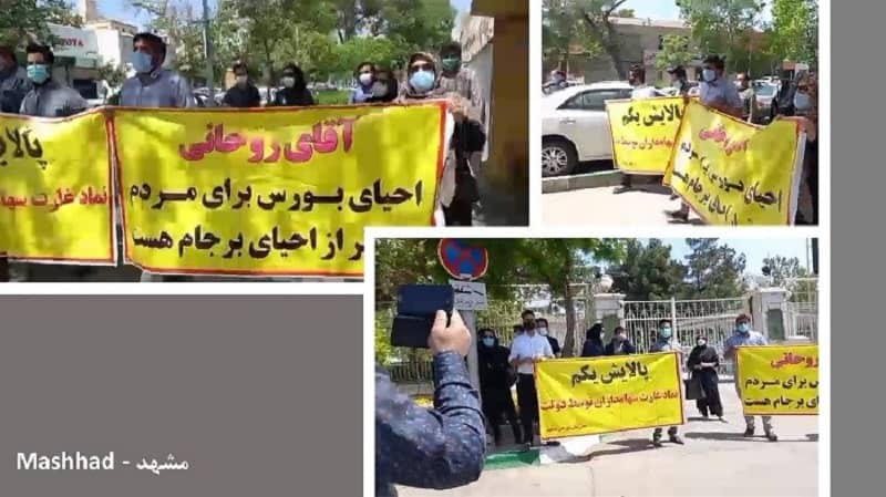 "Mashhad – Protest rally by defrauded investors in front of the Stock Exchange building- ""Government betrays and the leader, supports""– April 21, 2021"
