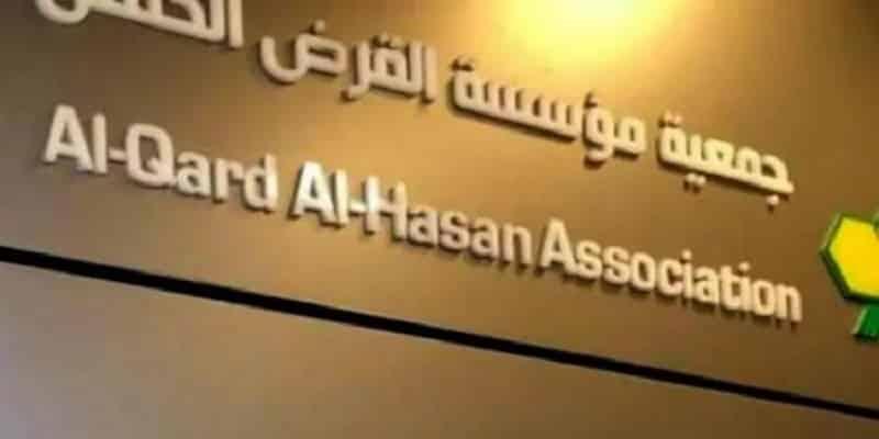 al-Qard-al-Hasan-Association