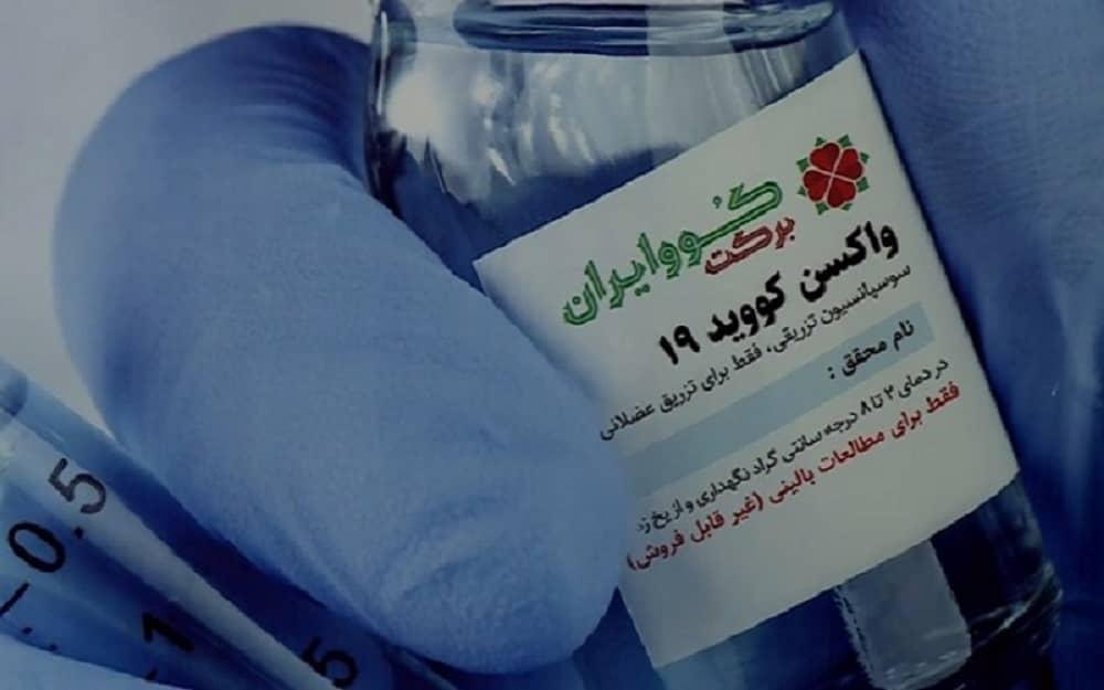 Iran-vaccine