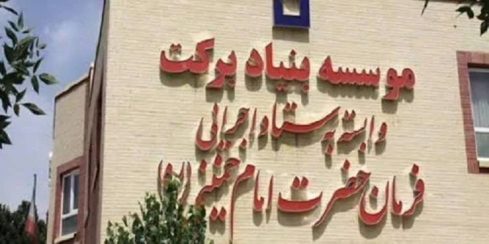 Khamenei-backed-institution-gathers-payment-for-120-million-vaccine-doses
