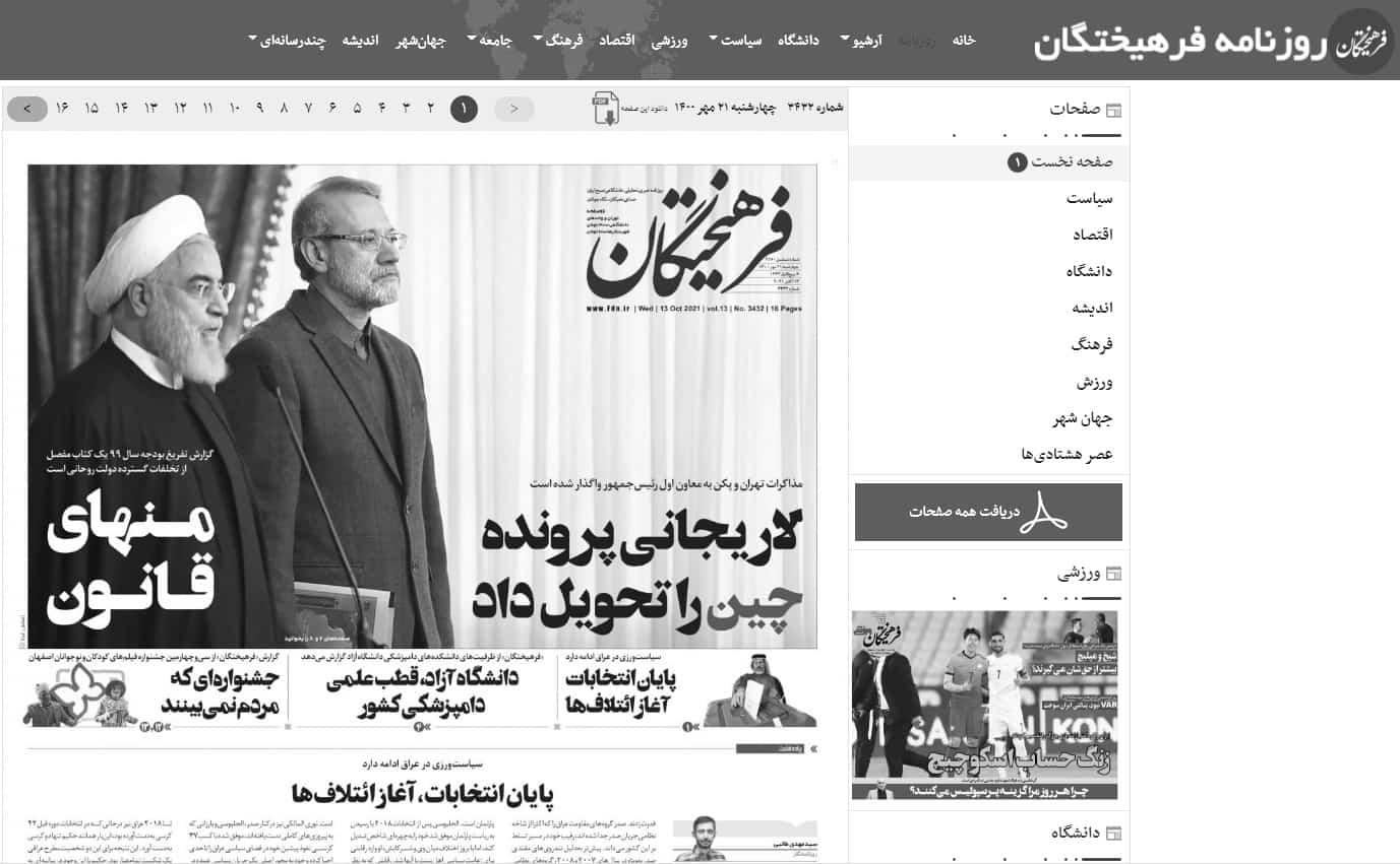 ali-larijani-resigned-china-iran-deal-min