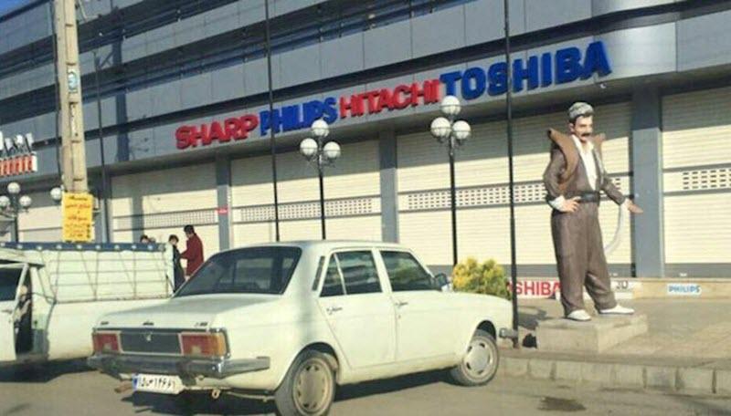 Iran: Strikes Continues for 23rd Day in Baneh Despite Repressive Measures