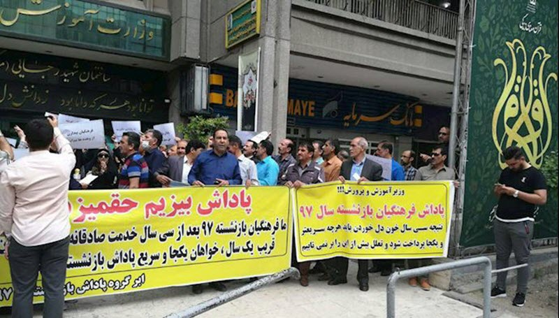Swindled Investors, Retired Teachers Protest in Iran Capital