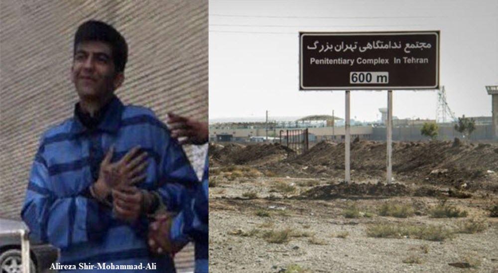 Call to Condemn the Terrible Killing of Iranian Political Prisoner Alireza Shir Mohammad Ali