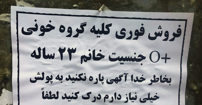 """The sign reads: Urgent sale of Kidney, female 23 years old, O+, for God's sake, do not tear apart this ad, I desperately need the money"""". An ad from one of many desperate people that are living in poverty under the rule of the mullahs, and are forced to sell their body organs to make their livings."""